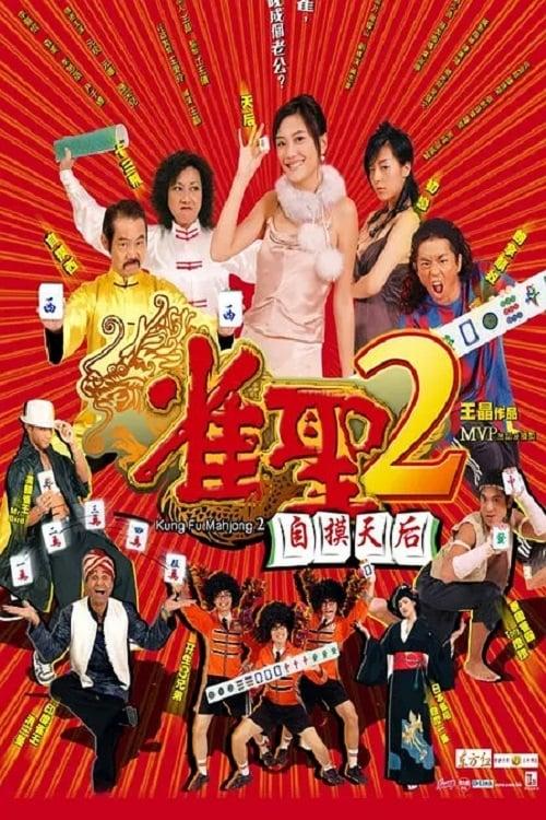 ดูหนังออนไลน์ฟรี Kung Fu Mahjong 2 (2005) คนเล็กนกกระจอกเทวดา ภาค 2