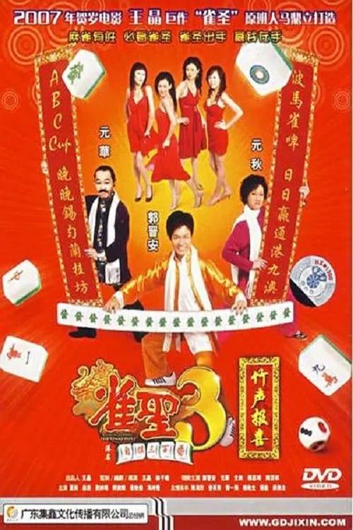 ดูหนังออนไลน์ฟรี Kung Fu Mahjong 3 (2007) คนเล็กนกกระจอกเทวดา ภาค 3