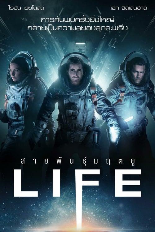 ดูหนังออนไลน์ฟรี Life (2017) สายพันธ์มฤตยู