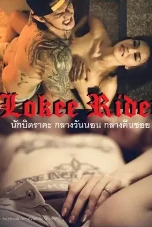 ดูหนังออนไลน์ฟรี Lokee Rider (2015) นักบิดราคะ กลางวันนอน กลางคืนซอย