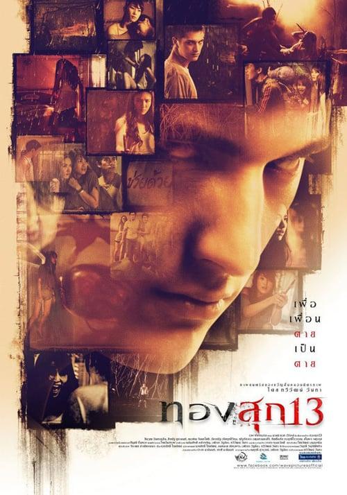 ดูหนังออนไลน์ฟรี Long Weekend (2013) ทองสุก 13
