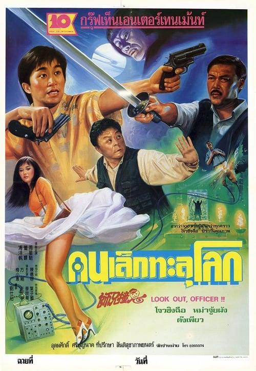 ดูหนังออนไลน์ฟรี Look Out, Officer (1990) คนเล็กทะลุโลก