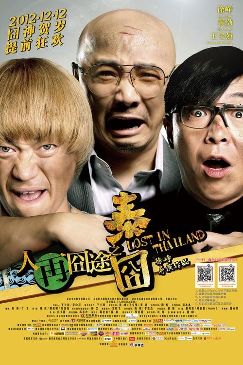 ดูหนังออนไลน์ฟรี Lost in Thailand (2012) แก๊งม่วนป่วนไทยแลนด์