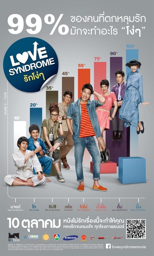 ดูหนังออนไลน์ฟรี Love Syndrome (2013) รักโง่ๆ