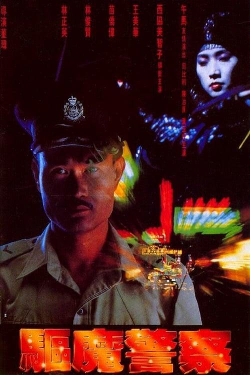 ดูหนังออนไลน์ฟรี Magic Cop (Qu mo jing cha) (1990) สาธุโอมเบ่งผ่า (มือปราบผีกัด)