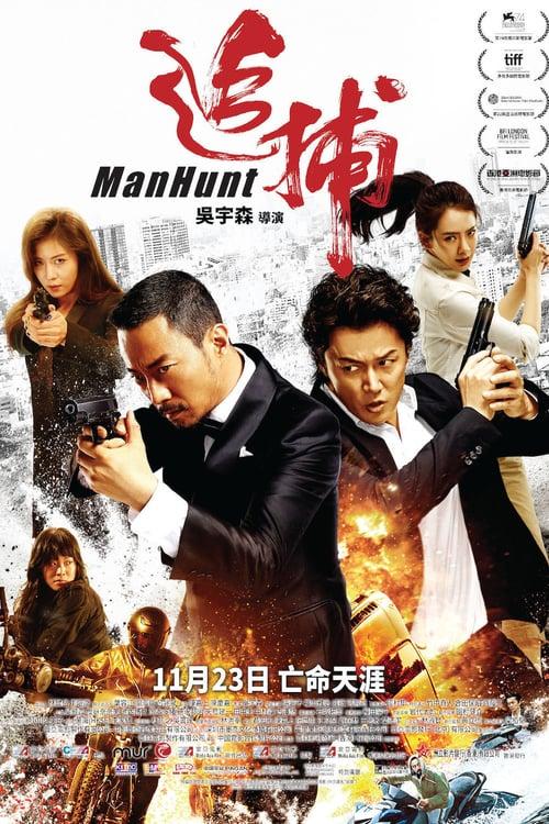ดูหนังออนไลน์ Manhunt (2017) คลั่งล้างแค้น