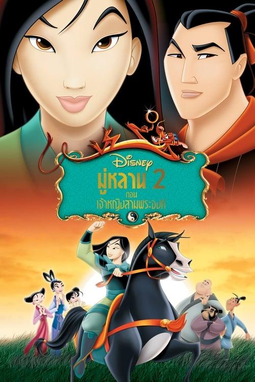 ดูหนังออนไลน์ฟรี Mulan 2 (2004) มู่หลาน 2 ตอน เจ้าหญิงสามพระองค์