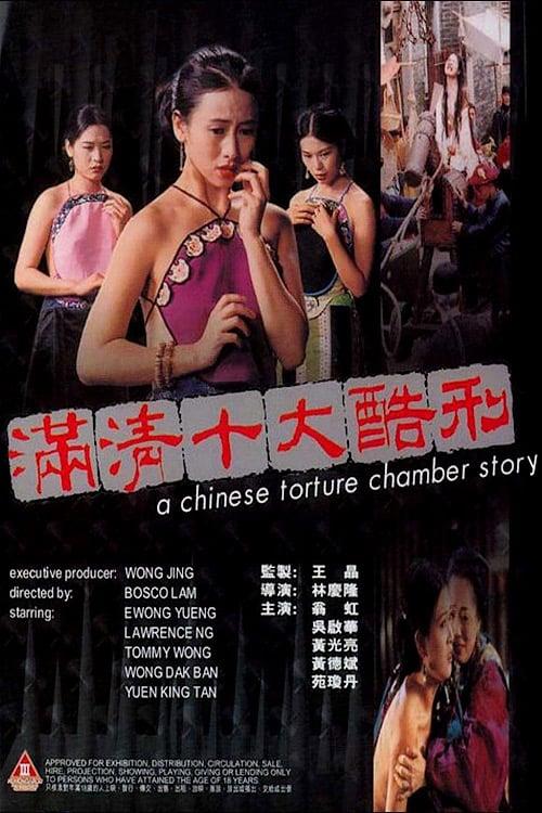 ดูหนังออนไลน์ฟรี Mun ching sap daai huk ying AKA A Chinese Torture Chamber Story (1994) Soundtrack