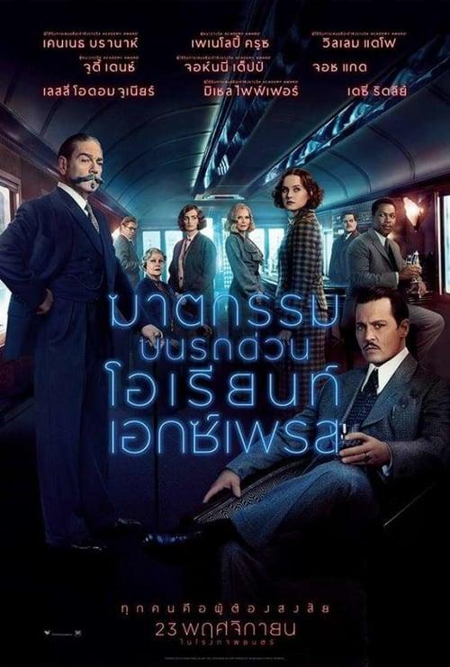 ดูหนังออนไลน์ฟรี Murder on the Orient Express (2017) ฆาตกรรมบนรถด่วนโอเรียนท์เอกซ์เพรส