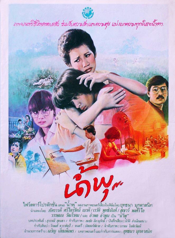 ดูหนังออนไลน์ฟรี Nam Pu (1984) น้ำพุ