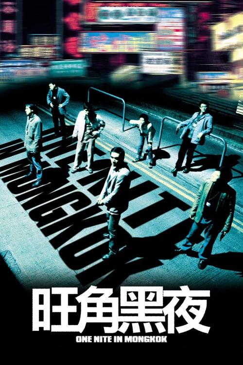 ดูหนังออนไลน์ One Nite in Mongkok (2004) ดับตะวันล่า