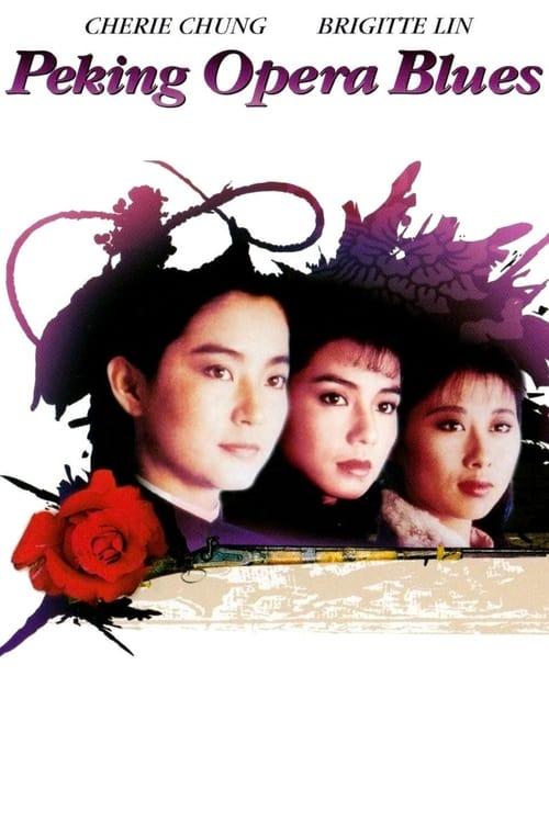 ดูหนังออนไลน์ฟรี Peking Opera Blues (1986) เผ็ด สวย ดุ ณ เปไก๋