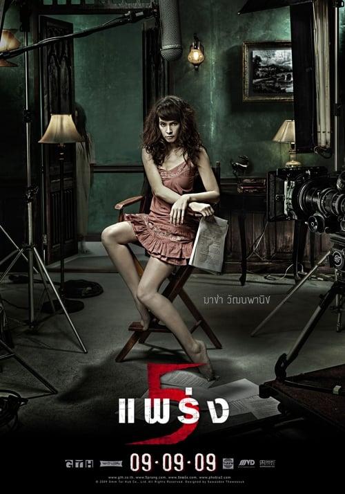 ดูหนังออนไลน์ฟรี Phobia 2 (2009) 5 แพร่ง