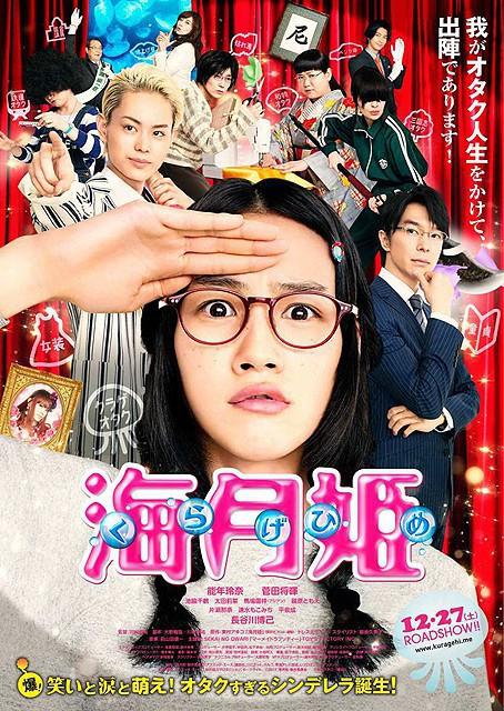 ดูหนังออนไลน์ฟรี Princess Jellyfish (2014) ลุ้นรักเจ้าหญิงแมงกระพรุน (ซับไทย)