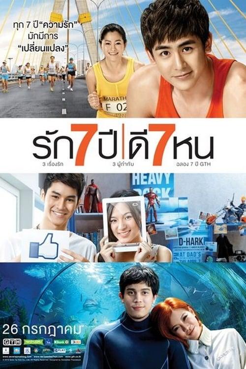 ดูหนังออนไลน์ฟรี Rak 7 Year Dee 7 Hon (2012) รัก 7 ปีดี 7 หน
