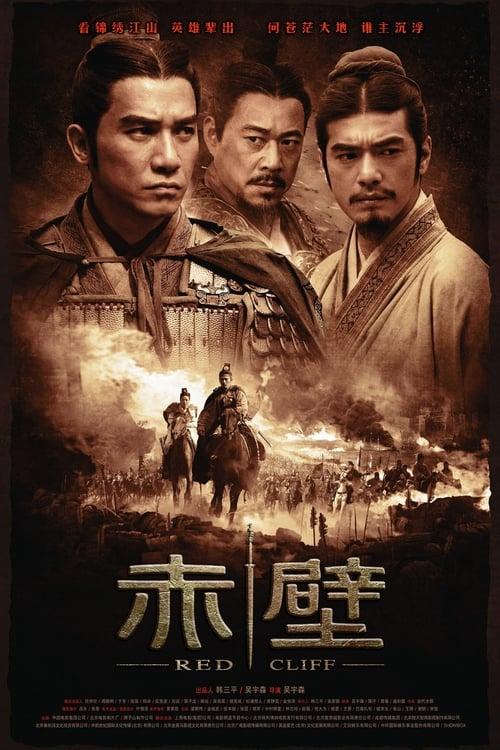 ดูหนังออนไลน์ฟรี Red Cliff (2008) สามก๊ก : โจโฉแตกทัพเรือ 1