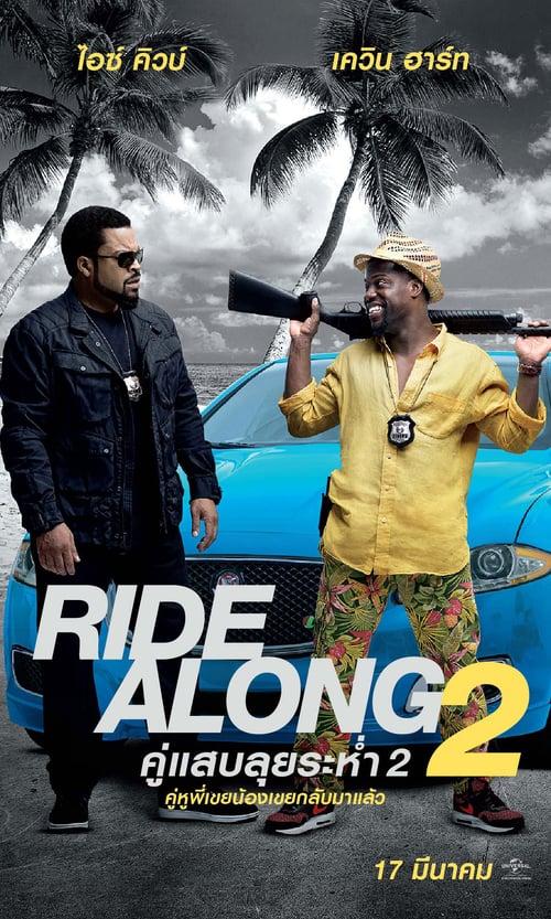 ดูหนังออนไลน์ฟรี Ride Along 2 (2016) คู่แสบลุยระห่ำ 2