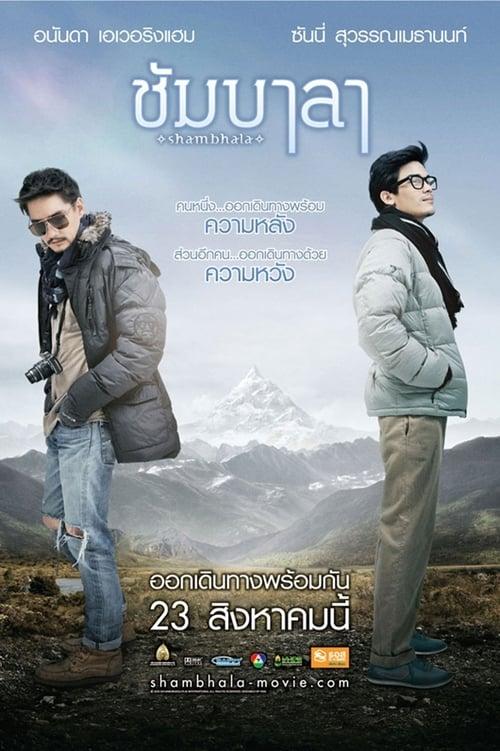 ดูหนังออนไลน์ฟรี Shambhala (2012) ชัมบาลา