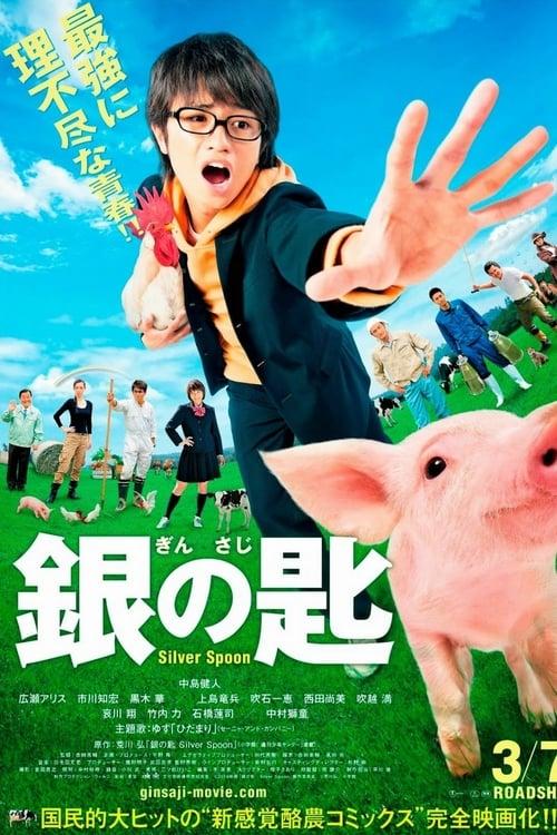 ดูหนังออนไลน์ฟรี Silver Spoon (2014) ซิลเวอร์สปูน ช้อนเงินคนแปรธาตุ (ซับไทย)