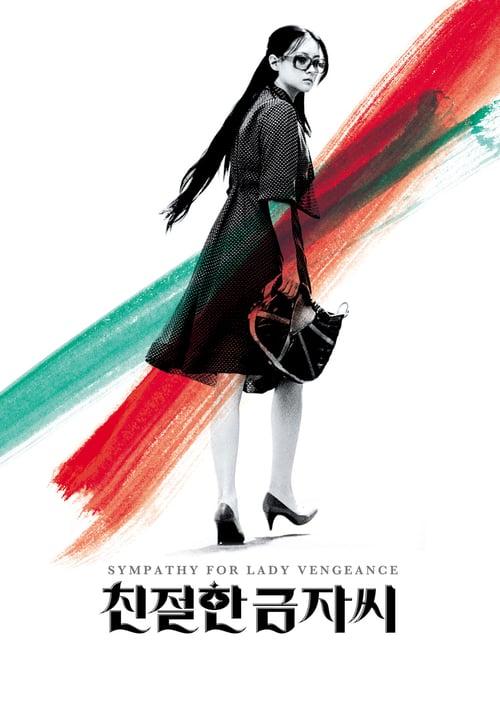 ดูหนังออนไลน์ฟรี Sympathy for Lady Vengeance (2005) เธอ! ฆ่าแบบชาติหน้าไม่ต้องเกิด