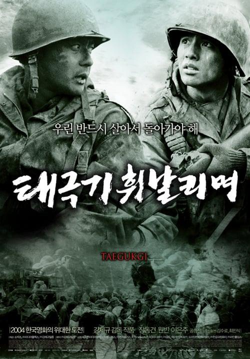 ดูหนังออนไลน์ฟรี Tae Guk Gi The Brotherhood Of War (2004) เทกึกกี เลือดเนื้อ เพื่อฝัน วันสิ้นสงคราม