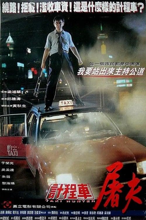 ดูหนังออนไลน์ฟรี Taxi Hunter (1993) แท็กซี่ล่าคน