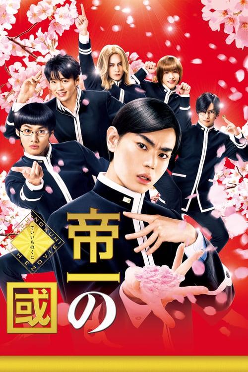 ดูหนังออนไลน์ฟรี Teiichi no Kuni (2017) ซับไทย
