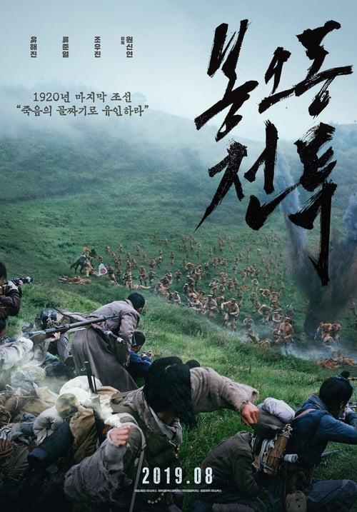 ดูหนังออนไลน์ฟรี The Battle Roar to Victory (2019) ซับไทย
