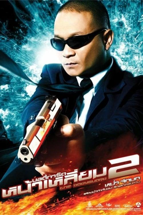 ดูหนังออนไลน์ The Bodyguard 2 (2007) บอดี้การ์ดหน้าเหลี่ยม ภาค 2