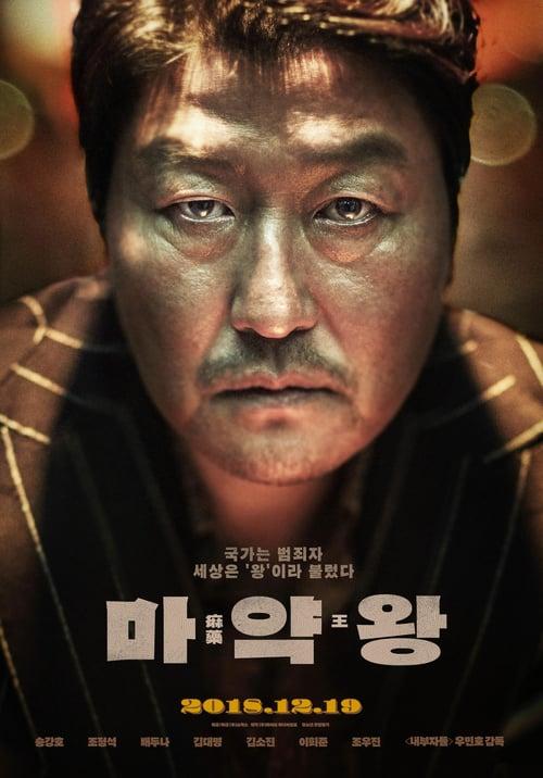 ดูหนังออนไลน์ฟรี The Drug King (2018) เจ้าพ่อสองหน้า (ซับไทย)