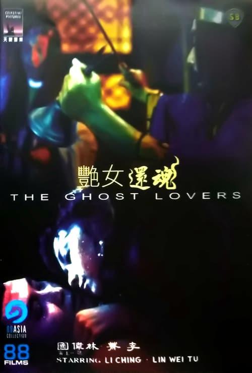 ดูหนังออนไลน์ฟรี The Ghost Lovers (1974) – Yan nu huan hun หนังผีฮ่องกงโบราณ