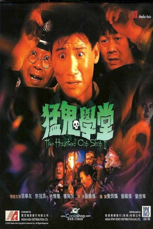 ดูหนังออนไลน์ฟรี The Haunted Cop Shop 2 (1988) ขู่เฮอะแต่อย่าหลอก ภาค 2