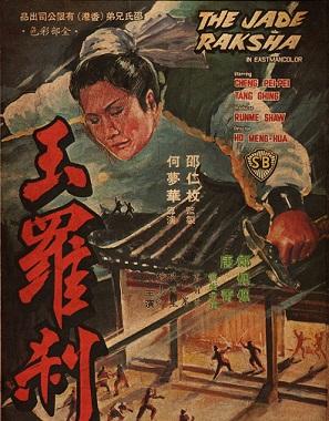 ดูหนังออนไลน์ The Jade Raksha (1968) หยกฟ้าประกาศิต