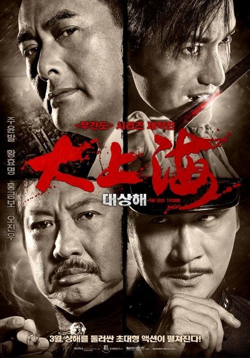ดูหนังออนไลน์ฟรี The Last Tycoon (2012) เจ้าพ่อเซี่ยงไฮ้ คนสุดท้าย