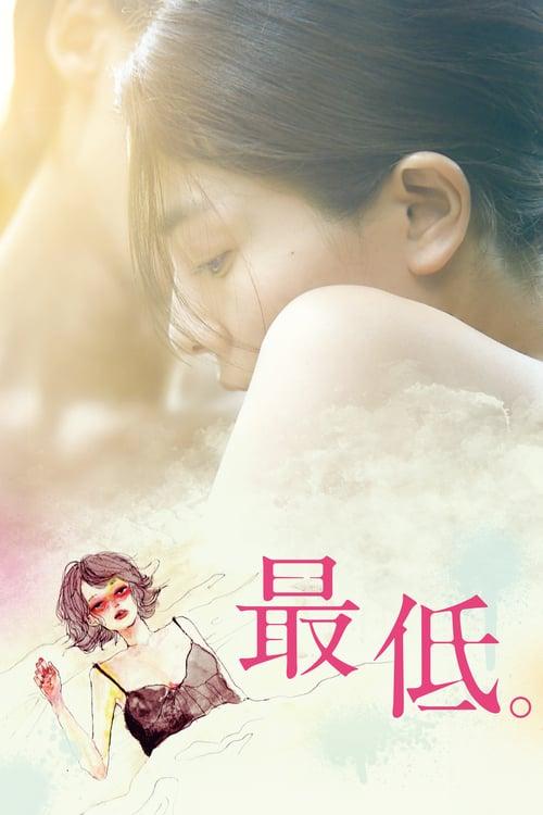 ดูหนังออนไลน์ฟรี The Lowlife (2017) 18+ นางเอก Ayano Moriguchi