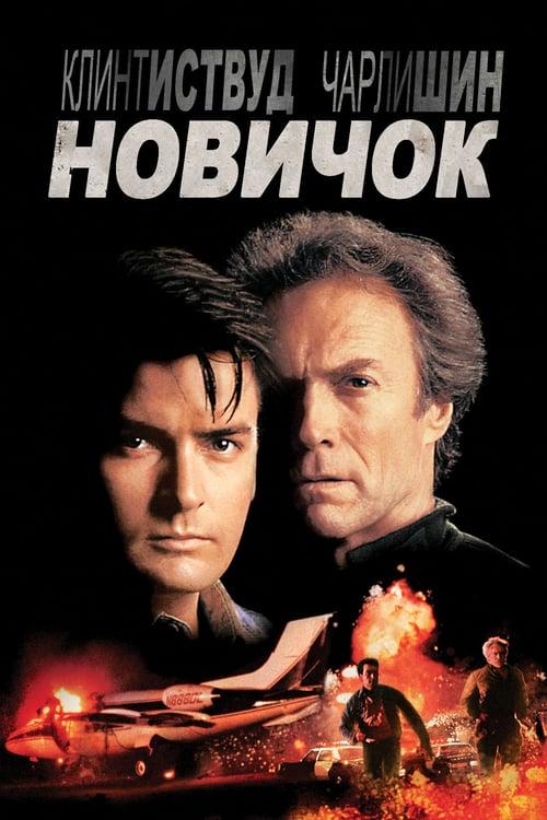 ดูหนังออนไลน์ฟรี The Rookie (1990) ตำรวจอารมณ์ดิบ