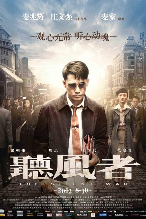 ดูหนังออนไลน์ฟรี The Silent War (2012) 701 รหัสลับคนคม