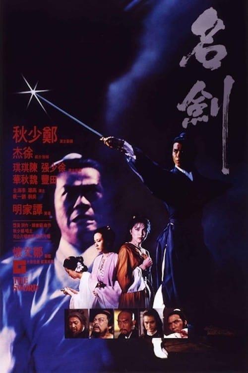 ดูหนังออนไลน์ฟรี The Sword (1980) กระบี่ผ่ากระบี่