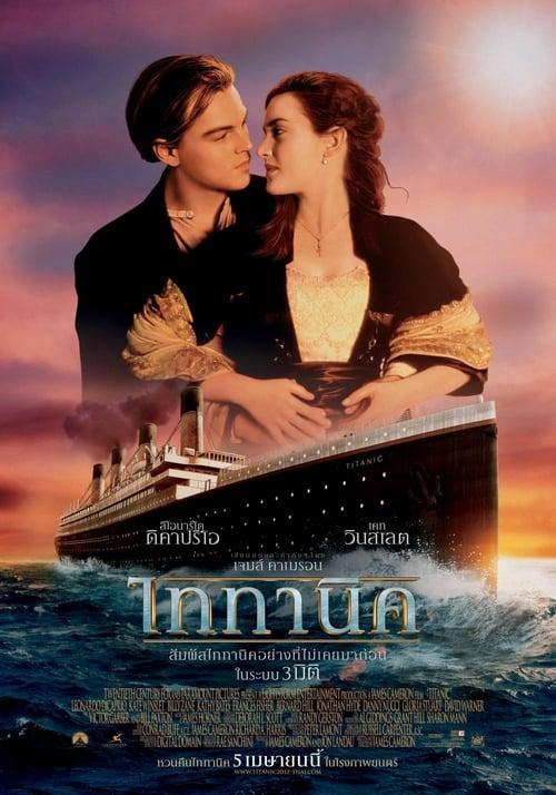 ดูหนังออนไลน์ฟรี Titanic (1997) ไททานิค