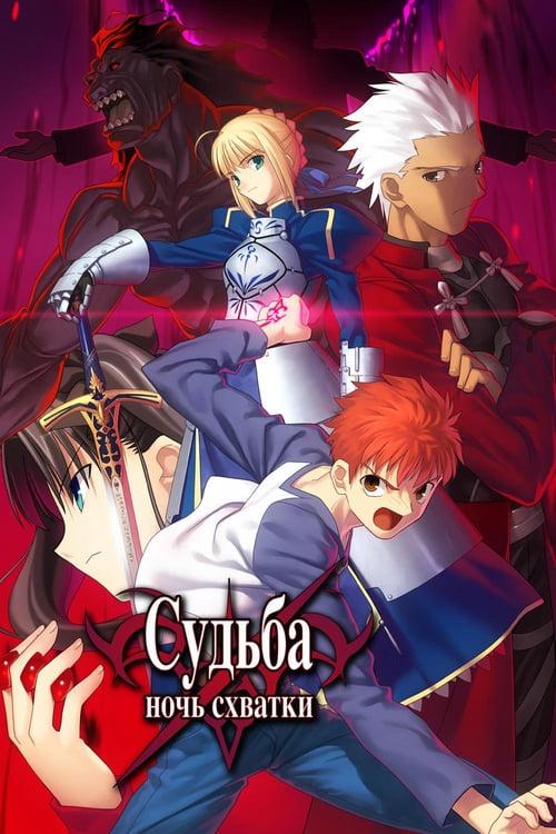 ดูหนังออนไลน์ฟรี Fate stay night Movie: Unlimited Blade Works (2010) เวทย์ศาสตรา มหาสงครามจอกศักสิทธิ์เดอะมูฟวี่