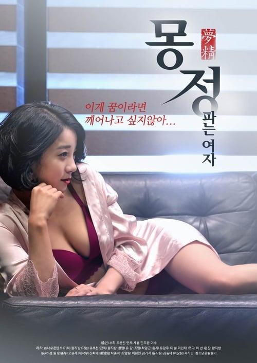 ดูหนังออนไลน์ Wet Dream Prostitute Woman (2019) เรท18+ ความฝันที่เปียก หญิงขายบริการ [Soundtrack ]