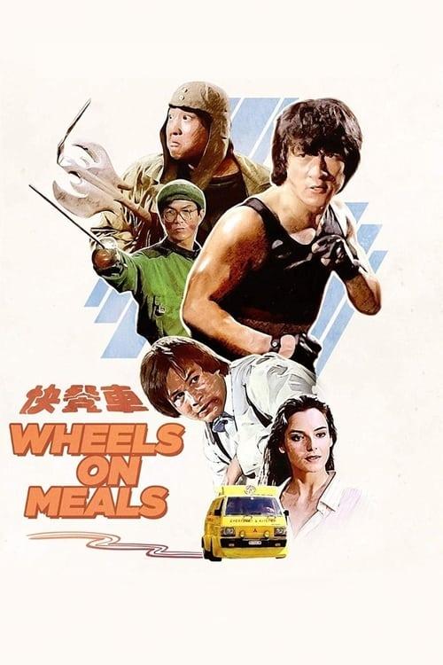 ดูหนังออนไลน์ฟรี Wheels on Meals (1984) ขาตั้งสู้