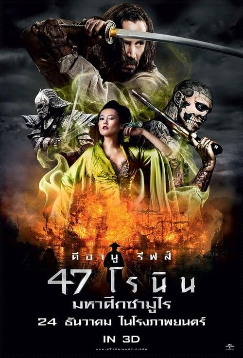 ดูหนังออนไลน์ฟรี 47 Ronin (2013) 47 โรนิน มหาศึกซามูไร
