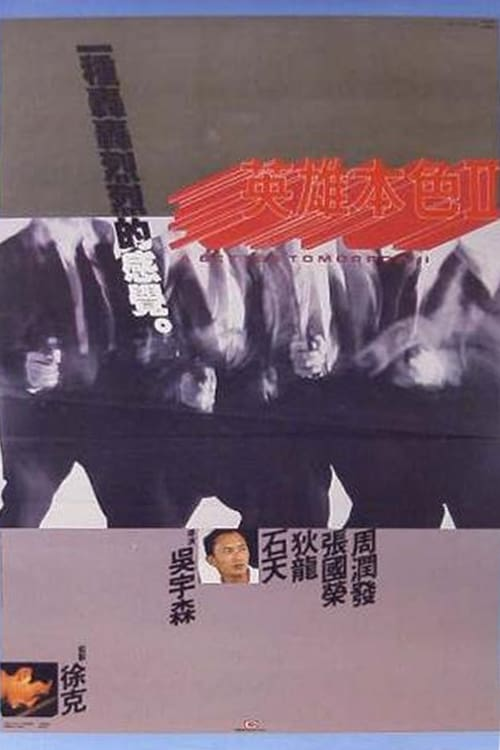 ดูหนังออนไลน์ฟรี A BETTER TOMORROW II (1987) โหด เลว ดี 2