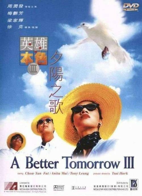 ดูหนังออนไลน์ฟรี A BETTER TOMORROW III- LOVE AND DEATH IN SAIGON (1989) โหด เลว ดี 3