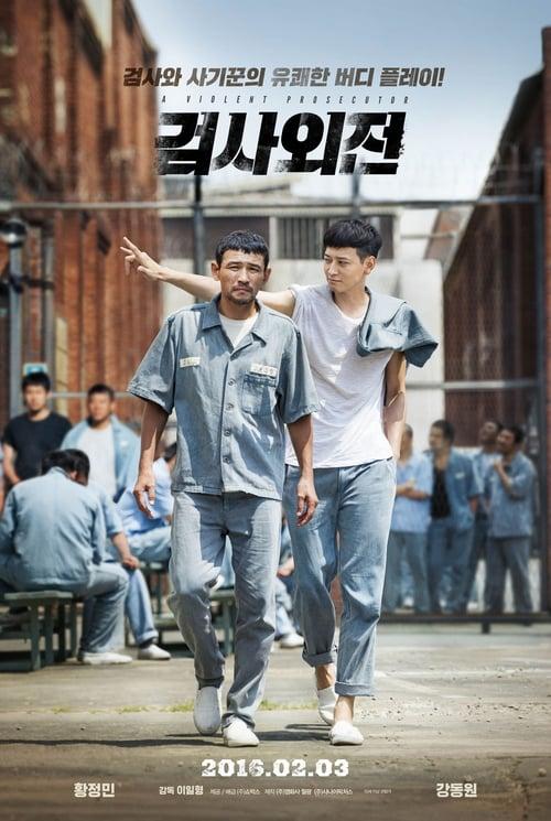 ดูหนังออนไลน์ฟรี A Violent Prosecutor (2016)