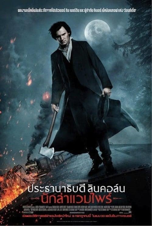 ดูหนังออนไลน์ฟรี Abraham Lincoln Vampire Hunter (2012) ประธานาธิบดีลินคอล์น นักล่าแวมไพร์