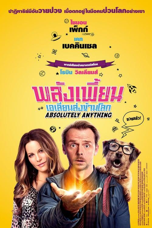 ดูหนังออนไลน์ Absolutely Anything (2015) พลังเพี้ยน เอเลี่ยนส่งข้ามโลก