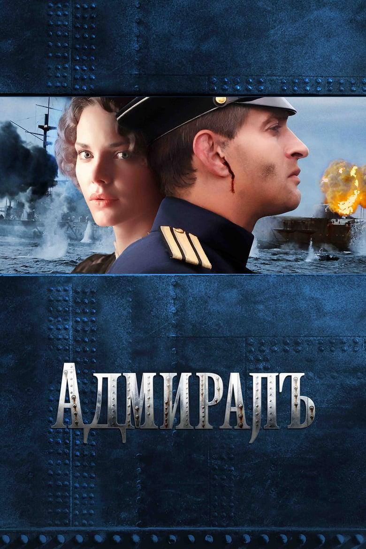 ดูหนังออนไลน์ฟรี Admiral (2008)