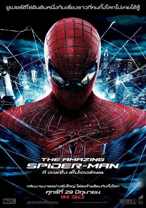 ดูหนังออนไลน์ฟรี Amazing Spider-Man 1 (2012) ดิ อะเมซิ่ง สไปเดอร์แมน 1
